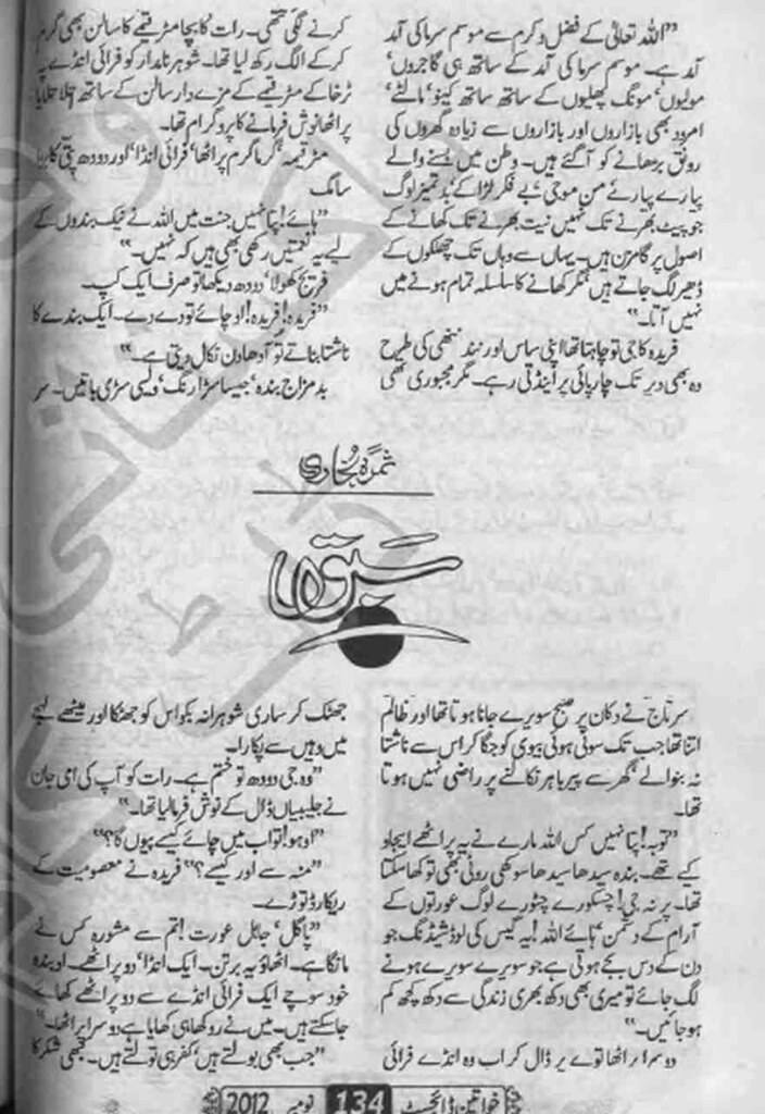 Sabaq is a very well written complex script novel by Samra Bukhari which depicts normal emotions and behaviour of human like love hate greed power and fear , Samra Bukhari is a very famous and popular specialy among female readers
