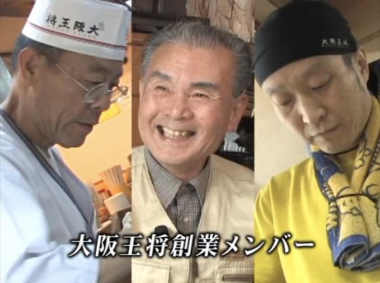 Fwd: 大阪王将 創業メンバー