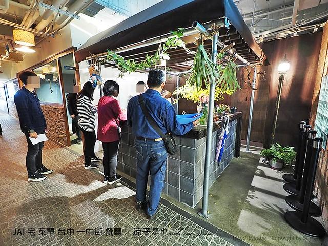 JAI 宅 菜單 台中 一中街 餐廳 15