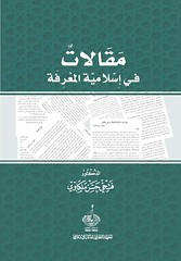 علم الاجتماع في العالم العربي من النقد إلى التأسيس  نحو علم العمران الإسلامي