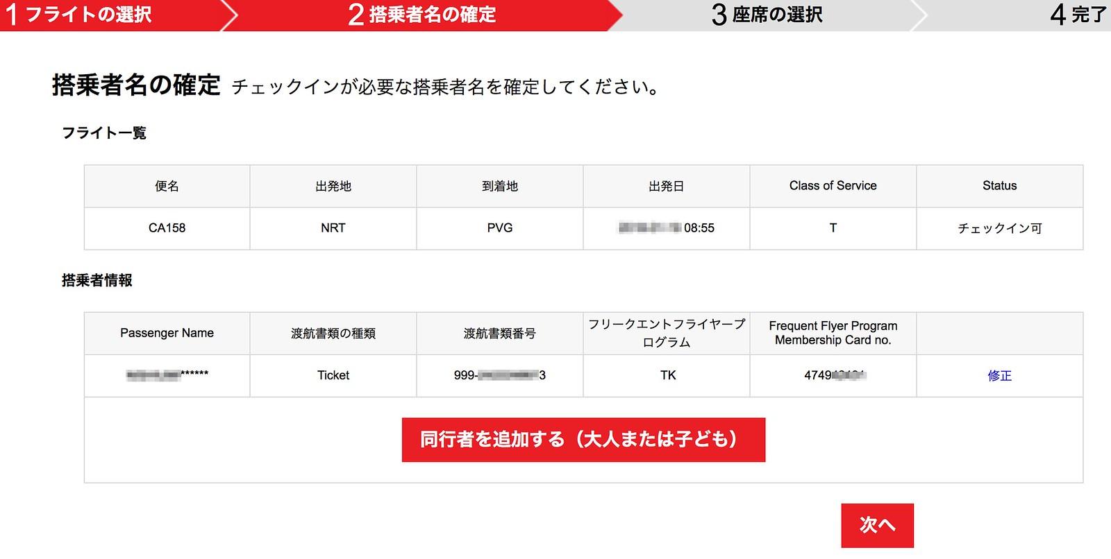 中国国際航空・日本公式サイト-14