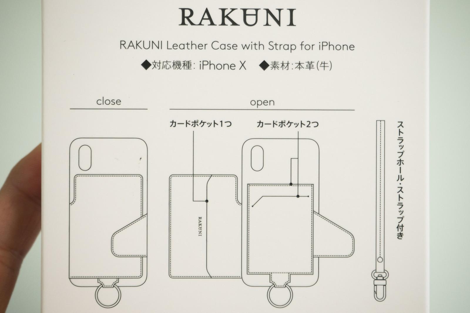 RAKUNI_iPhoneX-2