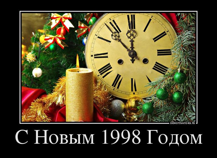 87457939_s-novyim-1998-godom