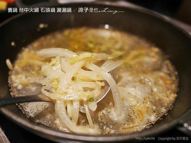 養鍋 台中火鍋 石頭鍋 涮涮鍋 13