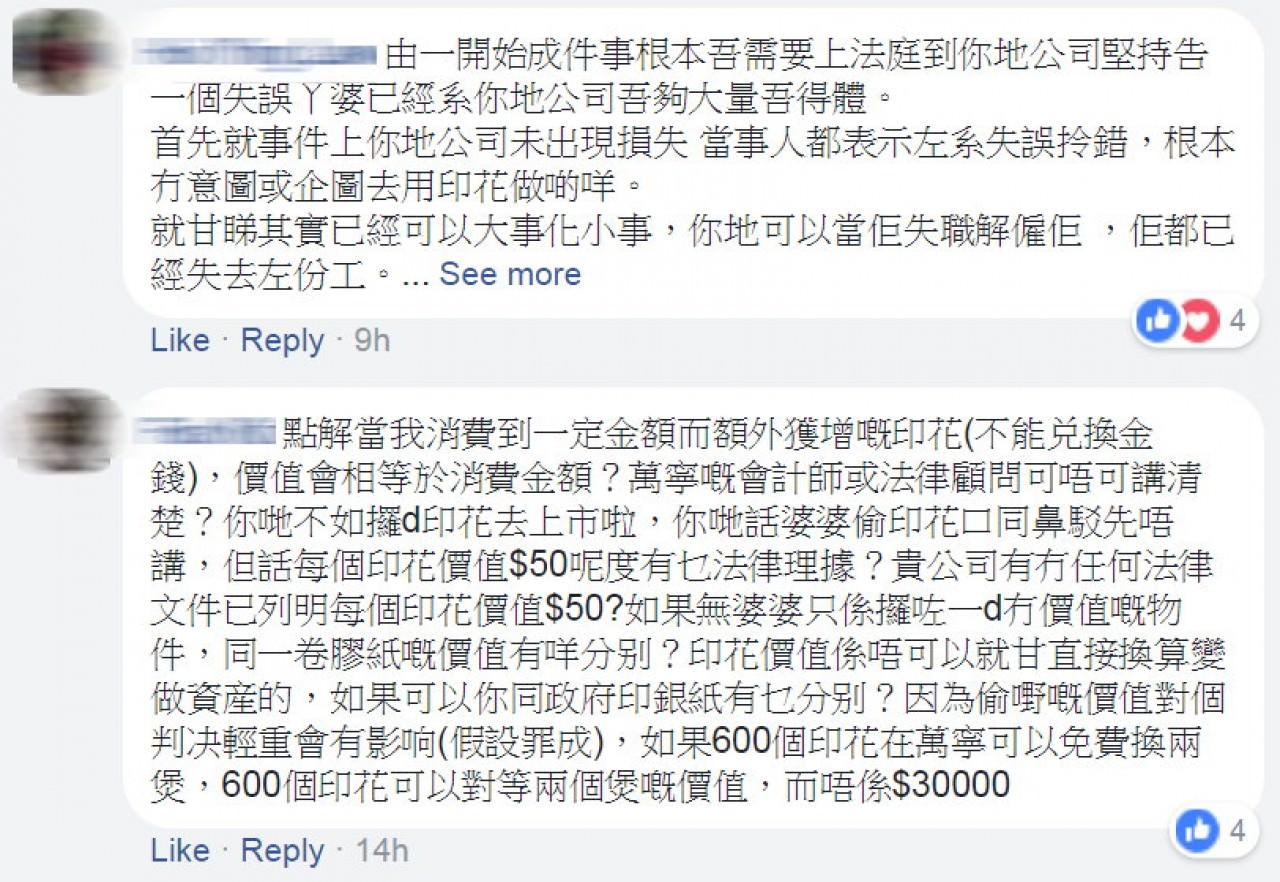 很多留言也是批評萬寧做法。(萬寧fb截圖)