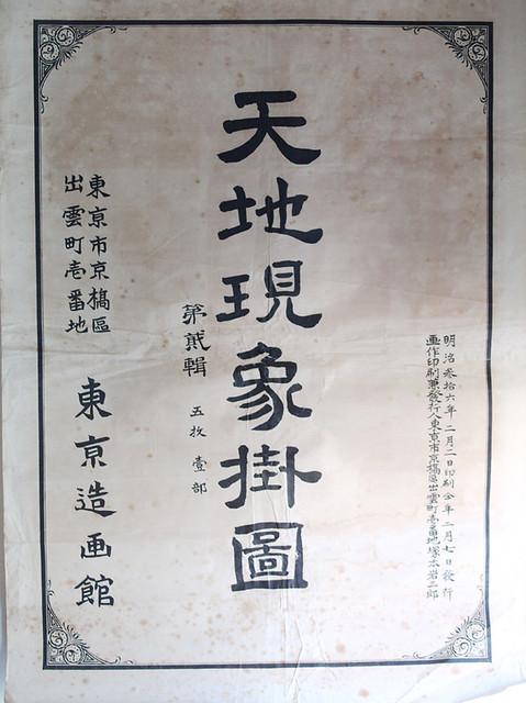 塚本岩三郎『天地現象掛圖』第貳輯(明治36年)