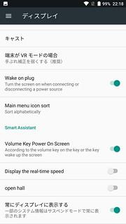 Elephone S8 設定画面 (4)