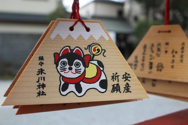 chinjyuhikawajinja-gosyuin017
