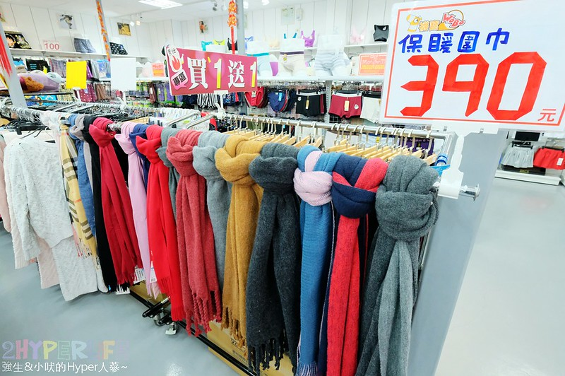 WOBO 襪寶棉織用品暢貨中心 (58)