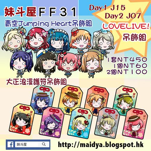 ff31AD-MAIDYA-LL1