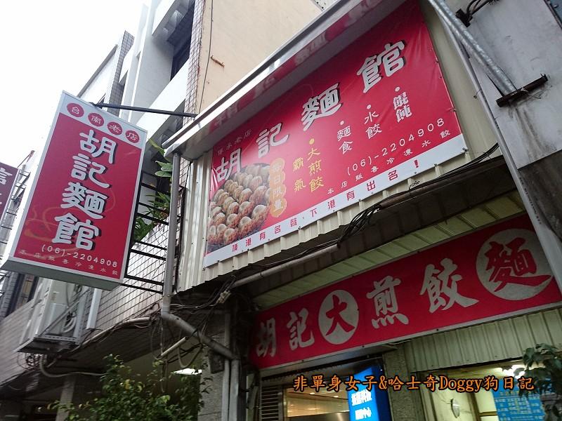 胡記大煎餃01