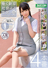 BAZX-116 Working New Graduate With Sexual Intercourse.VOL.002