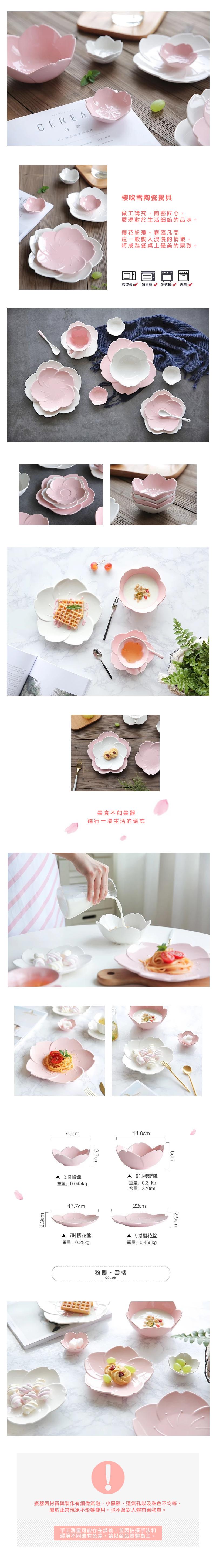 櫻花陶瓷餐具