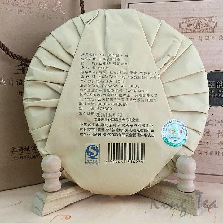 2014 ShuangJiang MengKu TEA ShengYun 1st Gen. Wooden Boxed 680g   YunNan  Puerh Raw Tea Sheng Cha