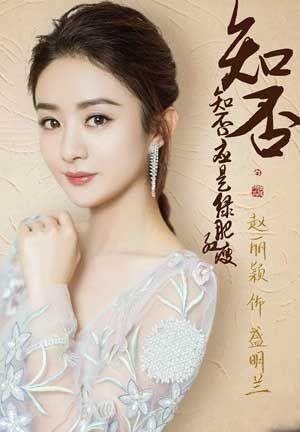Thứ Nữ Minh Lan Truyện - The Story of Ming Lan (2018)