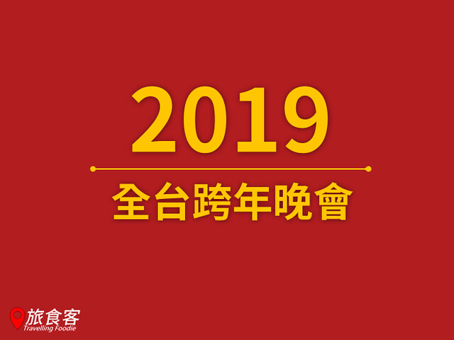 2019全台跨年晚會