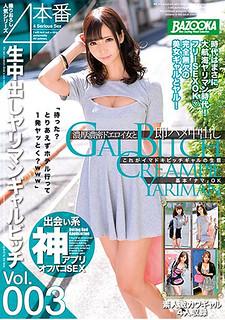 BAZX-114 Cum Inside Out Yariman Girl Bitch Vol.003