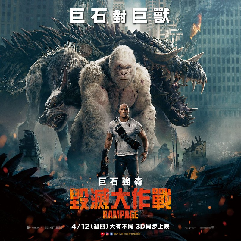 RAMPAGE POSTER DWAYNE THE ROCK JOHNSON China