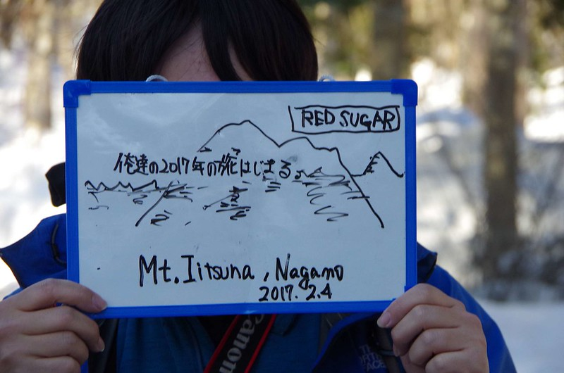20170204_飯縄山(saku)_0007