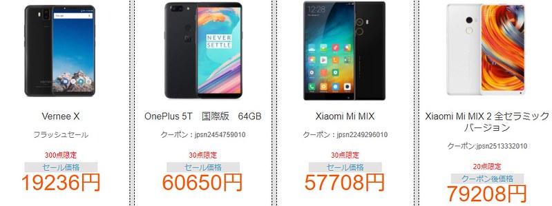 GearBest Sale 旧歴新年セール (7)