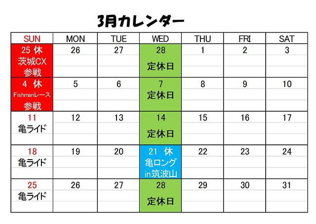 店休日カレンダー3
