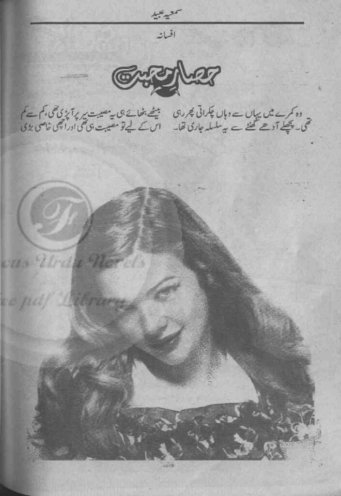 Hisar e Mohabbat is a very well written complex script novel by Samia Obaid which depicts normal emotions and behaviour of human like love hate greed power and fear , Samia Obaid is a very famous and popular specialy among female readers
