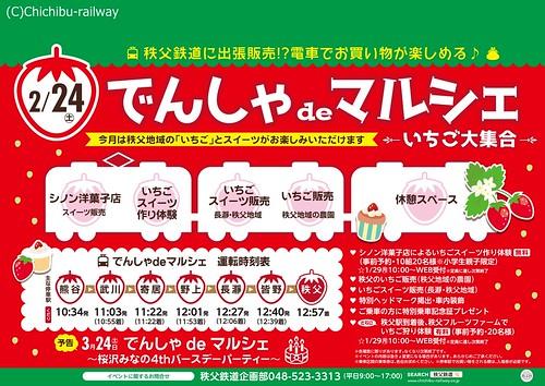 2/24(土)☆秩父鉄道に出張販売!?「でんしゃdeマルシェ~いちご大集合~」運行♪