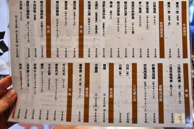 東京上野房家燒肉-17
