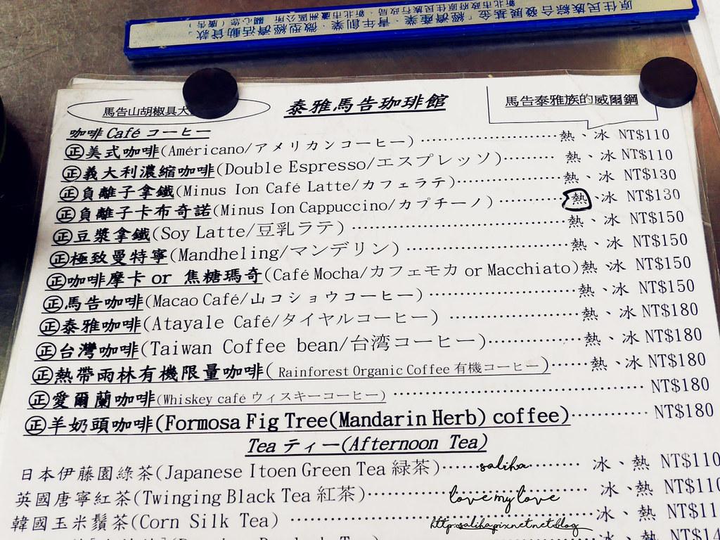 新北一日遊烏來老街瀑布泰雅馬告咖啡菜單價位menu (1)