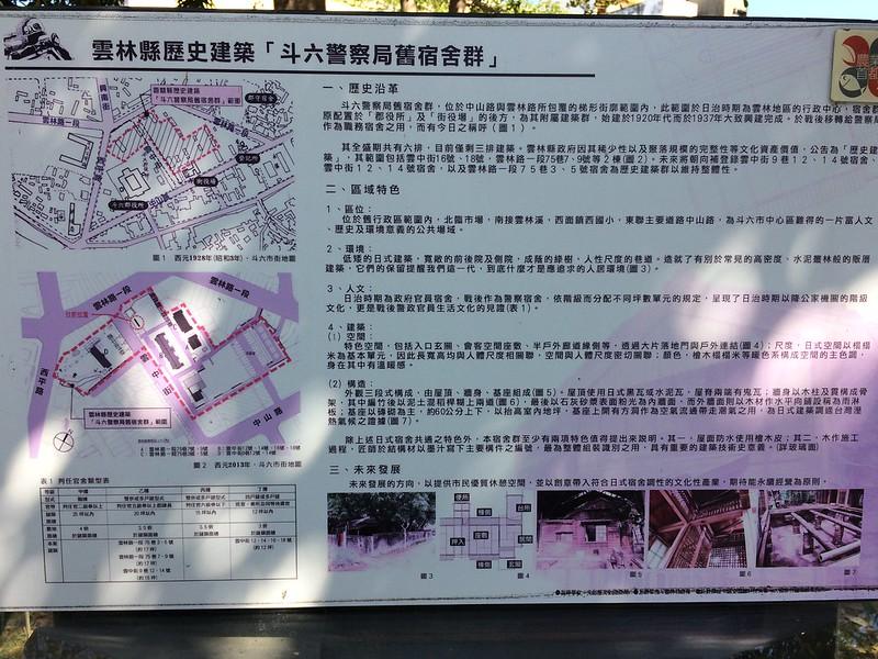 斗六警察局舊宿舍群解說牌
