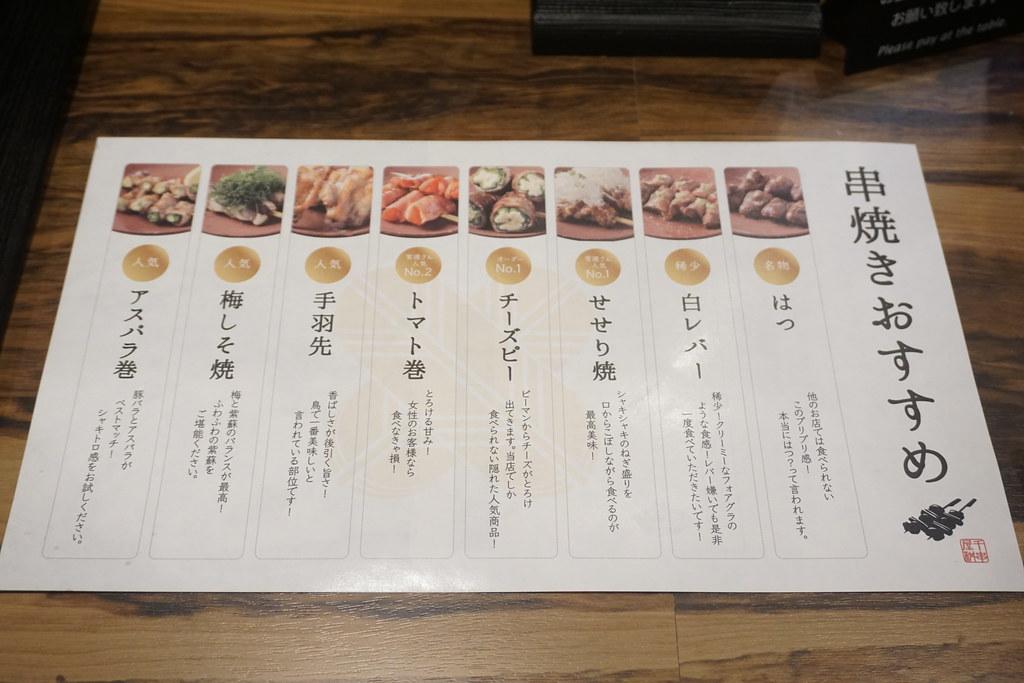 酉あき(東長崎)