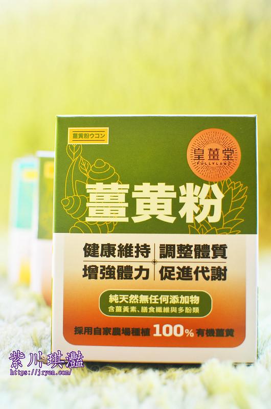 皇薑堂薑黃粉-001