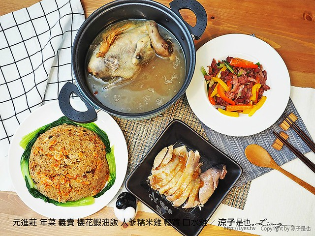 元進莊 年菜 義賣 櫻花蝦油飯 人蔘糯米雞 鴨賞 口水雞 17