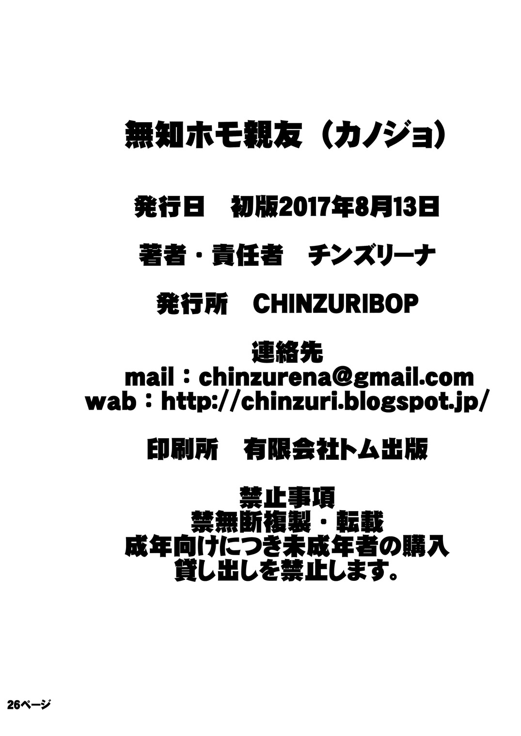 HentaiVN.net - Ảnh 27 - Muchi Homo Kanojo - My Best (Girl) Friend is an Ignorant Homo - Oneshot