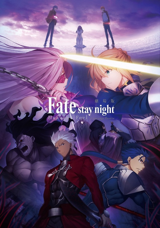 """Fate/Stay Night Heaven´s Feel"