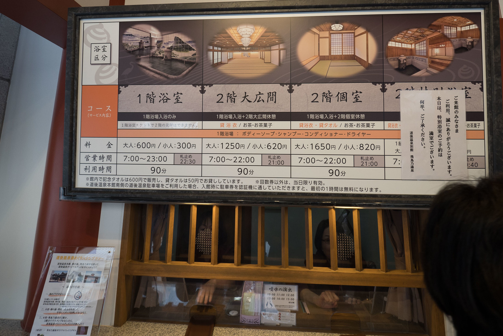 Dougo_onsen_ASUKA-8