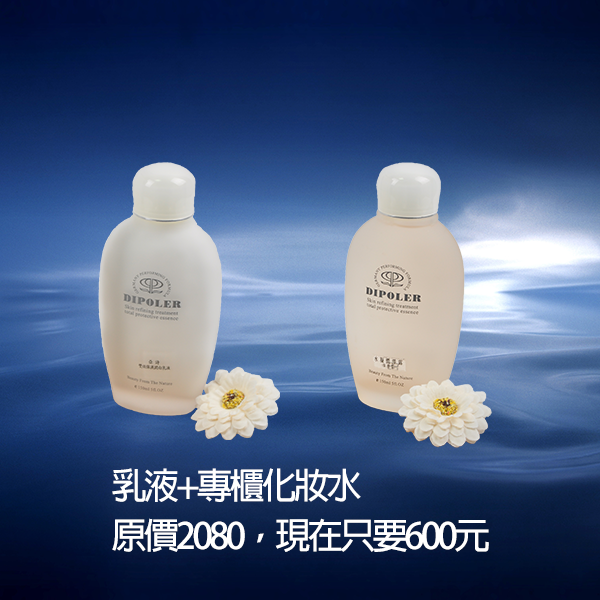 乳液+化妝水