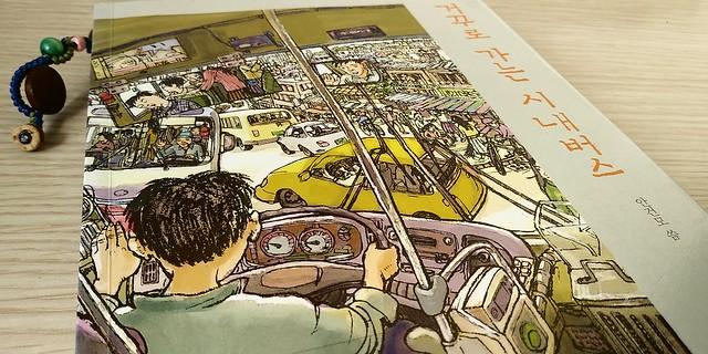 독서노트 | 거꾸로 가는 시내버스