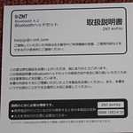ZNT Air Fits 完全ワイヤレスイヤホン 開封レビュー (8)