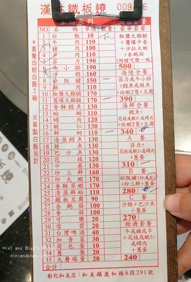 漢林鐵板燒 彰化和美01菜單MENU