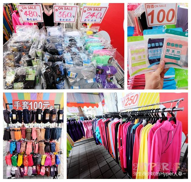 WOBO 襪寶棉織用品暢貨中心 (3)