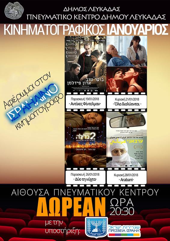 Ιανουάριος ταινίες