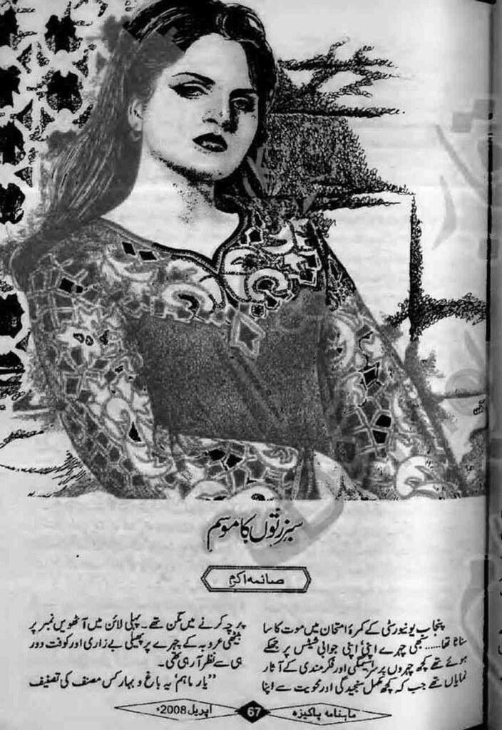 Sabaz Ruton Ke Mausam Complete Novel By Saima Akram Chaudhary