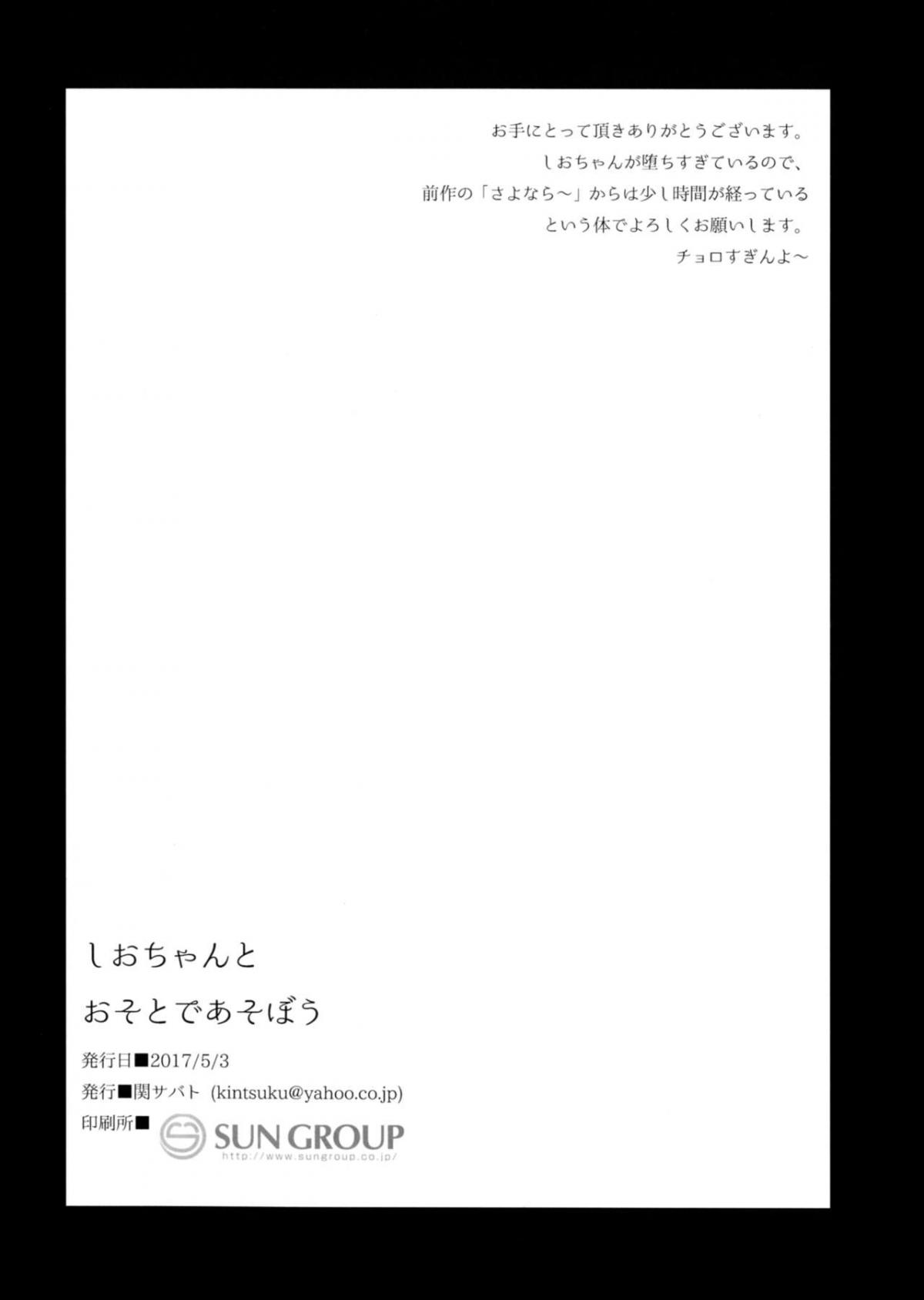 HentaiVN.net - Ảnh 24 - Shio-chan to Osoto de Asobou - Oneshot