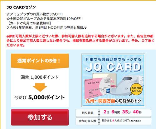 JQカードセゾン