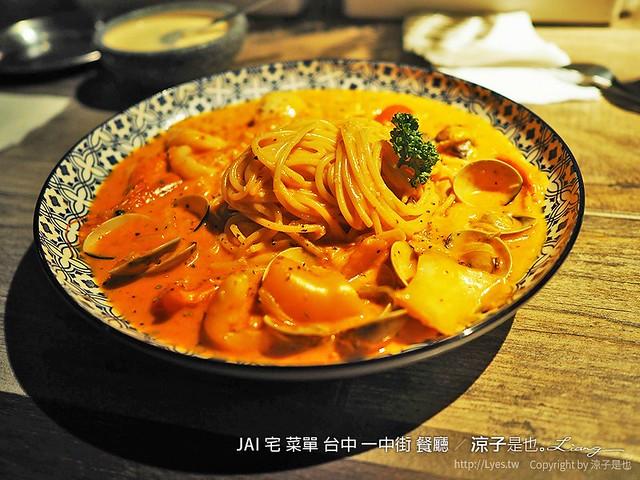 JAI 宅 菜單 台中 一中街 餐廳 48