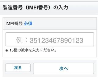 IMG_5653 格安SIM Softbank LINEモバイル LINEMOBILE MNP SIM ひめごと