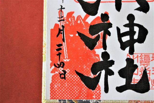 chinjyuhikawajinja-gosyuin063