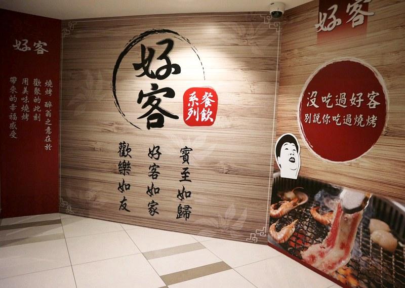 好客無煙海鮮炭火燒肉中壢店 (2)
