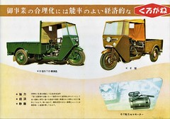 1953 Kurogane Model KD & KE Trucks